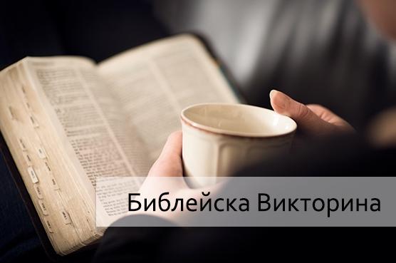 Изучавай словото