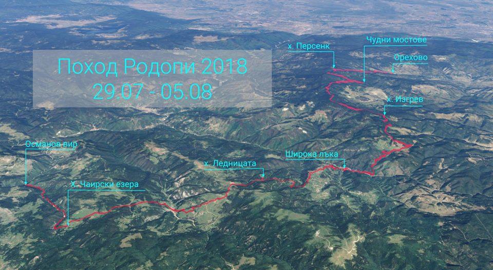 Поход в Родопи 2018