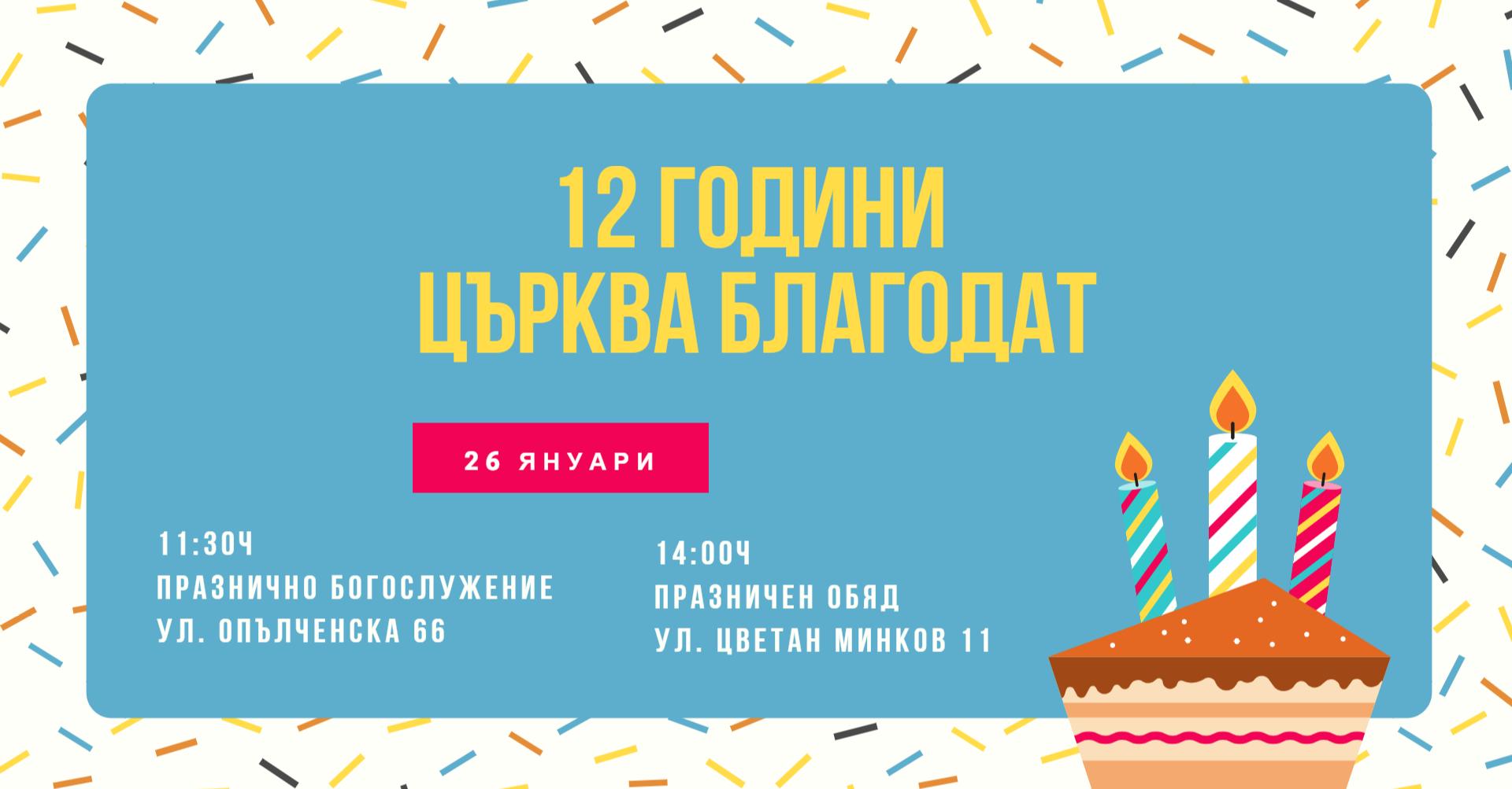Рожден ден на църква Благодат