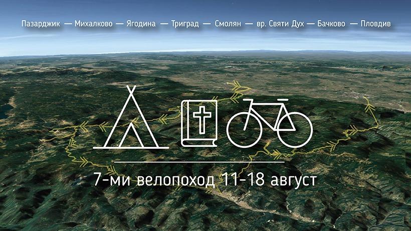 Планински шосеен велопоход 2019