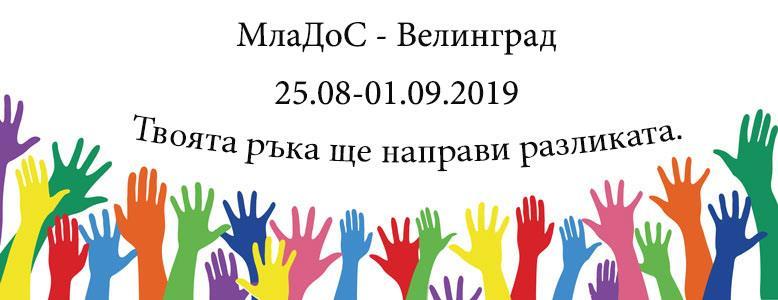 Национална Програма МлаДоС – Велинград